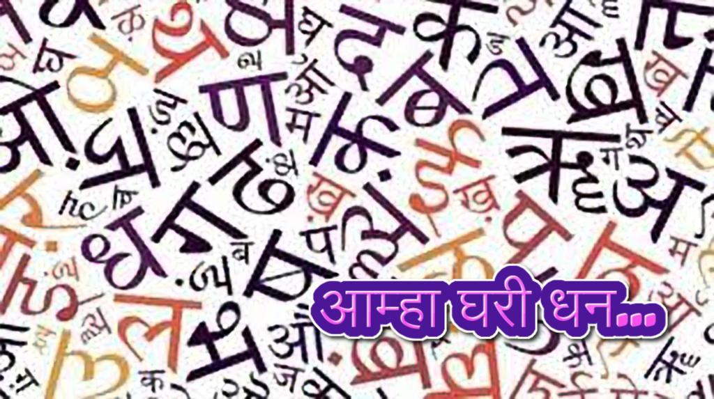 aamha ghri dhan