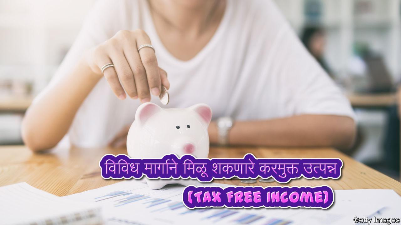 विविध मार्गांनी मिळू शकणारे करमुक्त उत्पन्न Tax Free Income