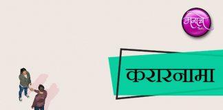 Marathi Story