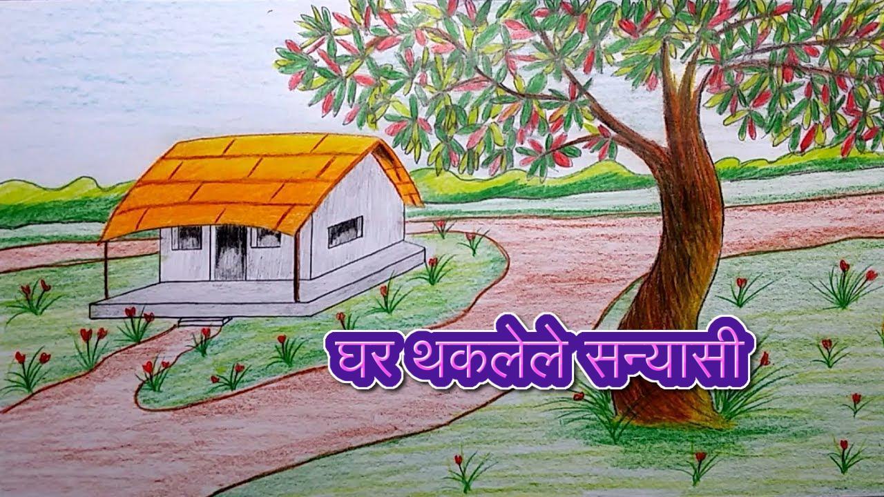 ghr-thaklele-sanyasi