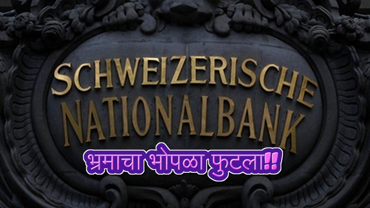 Black money in swiss bank