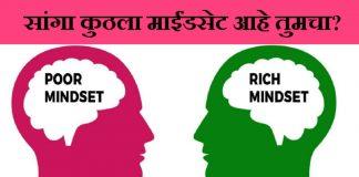 गरीब माणूस आणि श्रीमंत माणूस दोघांच्या विचारातले १० फरक