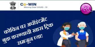 कोविनवर लसीसाठी अपॉइंटमेंट शेड्युल करताना सगळे स्लॉट बुक झालेले का दिसतात CoWin marathi
