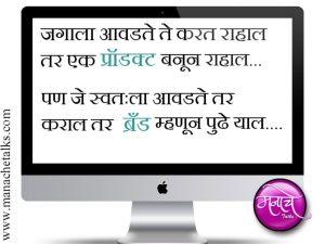 marathi-prernadayi-vichar