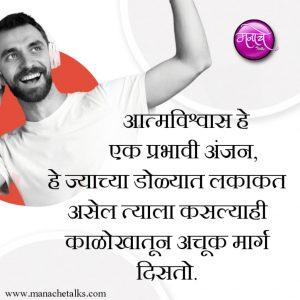 marathi prernadayi suvichar