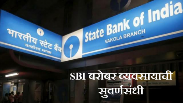 how to start SBI customer service point