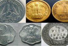 जुन्या नोटा किंवा नाणी आहेत का? असतील तर तुम्ही बनू शकता श्रीमंत जुने नाणी मूल्य