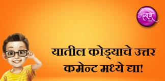 marathi-kode