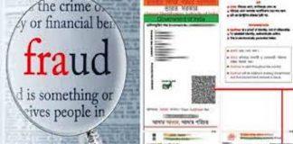बनावट आधार नंबर कसा ओळखावा UIDAI
