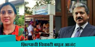Aanand Mahindra help bangluru shilpa