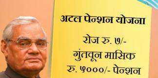atal pension yojana in marathi अटल पेन्शन योजना
