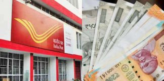 post office investment plan in marathi